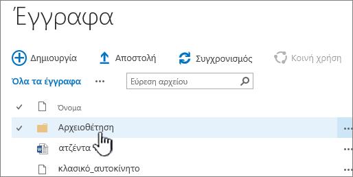 Βιβλιοθήκη εγγράφων του SharePoint 2016 με επισημασμένο το φάκελο