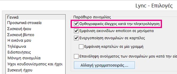 """Στιγμιότυπο οθόνης του παραθύρου """"Γενικές επιλογές"""" του Lync με επιλεγμένο πλαίσιο ελέγχου """"Ορθογραφικός έλεγχος"""""""