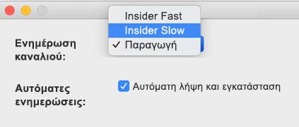 Εικόνα του παραθύρου Αυτόματη Ενημέρωση της Microsoft για Mac -> Προτιμήσεις που εμφανίζει τις επιλογές Insider Slow και Insider Fast.