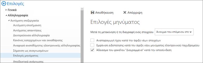 """Ένα στιγμιότυπο οθόνης εμφανίζει το πλαίσιο διαλόγου Επιλογές μηνύματος όπου είναι επιλεγμένο το πλαίσιο ελέγχου για το Άδειασμα του φακέλου """"Διαγραμμένα"""" κατά την αποσύνδεση."""