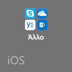 Άλλες εφαρμογές του Office σε iOS