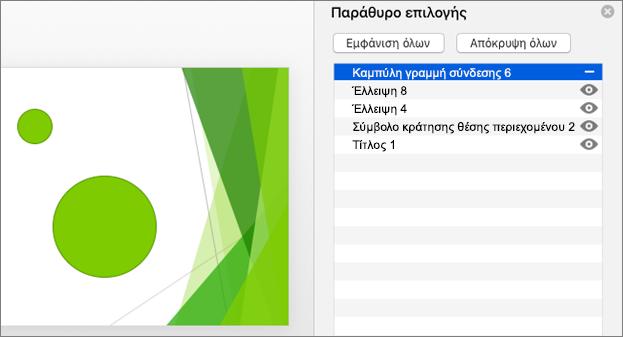Εμφανίζει τη λειτουργία απόκρυψης στο παράθυρο επιλογής του Office 2016 για Mac