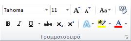 """Η ομάδα """"Γραμματοσειρά"""" στην """"Κεντρική"""" καρτέλα της Κορδέλας του Word 2010."""