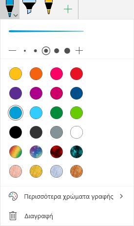 Χρώματα γραφής και εφέ για σχεδίαση με γραφή στο Office σε Windows Mobile