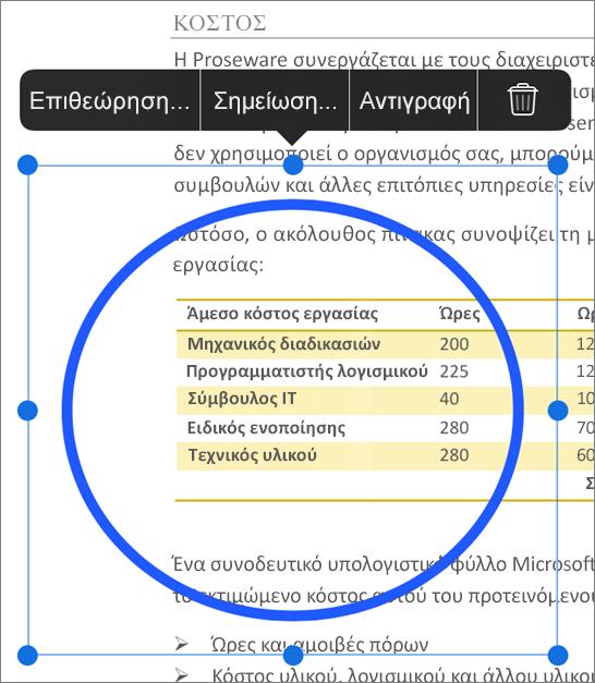 Επεξεργασία σήμανσης PDF