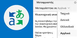 Ανάγνωση ηλεκτρονικού ταχυδρομείου του Outlook στη γλώσσα που προτιμάτε