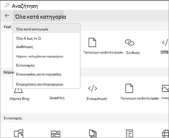 Εργαλειοθήκη τμήματος web αναπτυγμένη