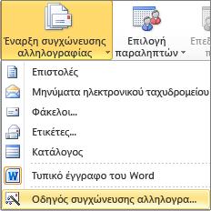Στο Word, στην καρτέλα στοιχεία αλληλογραφίας, επιλέξτε Έναρξη συγχώνευσης αλληλογραφίας και, στη συνέχεια, επιλέξτε Οδηγό συγχώνευσης αλληλογραφίας βήμα προς βήμα