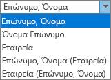 Επιλογές του Outlook για τα άτομα, που εμφανίζει το αρχείο ως σειρά λίστα επιλογών.