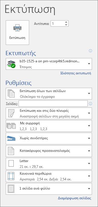 """Στιγμιότυπο οθόνης του τμήματος παραθύρου """"Εκτύπωση"""" με τις διάφορες ρυθμίσεις εκτύπωσης, όπως τον αριθμό των αντιτύπων."""