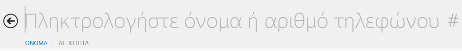 Στιγμιότυπο οθόνης του πλαισίου κειμένου αναζήτησης στο Lync