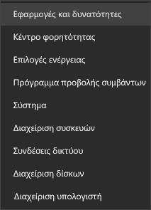 """Στιγμιότυπο οθόνης του μενού """"Έναρξη"""" που εμφανίζει τις επιλογές """"Εφαρμογές"""" και """"Δυνατότητες"""""""