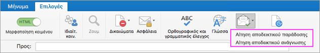 Λάβετε ειδοποιήσεις παράδοσης μηνυμάτων ηλεκτρονικού ταχυδρομείου.