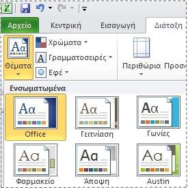 Συλλογή Θέματα στο Excel 2010
