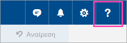 """Στιγμιότυπο οθόνης με το κουμπί """"Βοήθεια"""""""