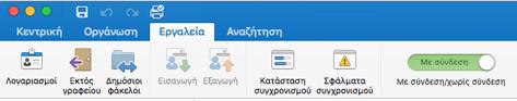 Απενεργοποιημένα κουμπιά κορδέλας εισαγωγής / εξαγωγής που χρησιμοποιούν τη νέα δυνατότητα διαχείρισης για διαχειριστές