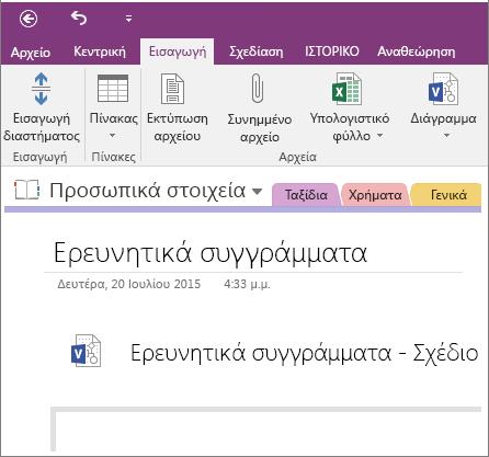 Στιγμιότυπο οθόνης του τρόπου εισαγωγής ενός νέου διαγράμματος του Visio στο OneNote 2016.