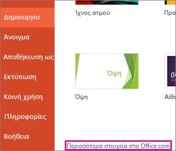 Περισσότερα για το Office.com