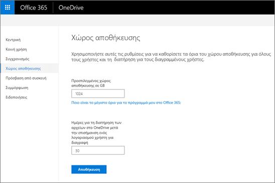 Στην καρτέλα χώρος αποθήκευσης του κέντρου διαχείρισης του OneDrive