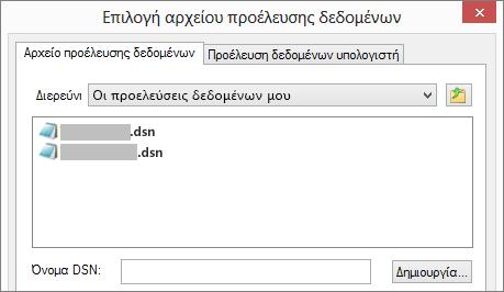 """Παράθυρο διαλόγου """"Επιλογή αρχείου προέλευσης δεδομένων"""""""