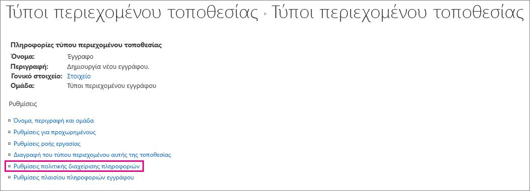 Σύνδεση πολιτικής διαχείρισης πληροφοριών στη σελίδα ρυθμίσεων για έναν τύπο περιεχομένου τοποθεσίας