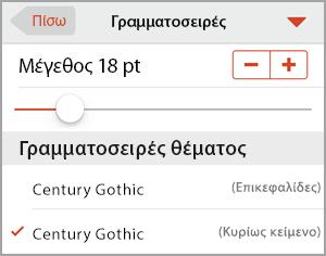 Επιλέξτε ένα μέγεθος γραμματοσειράς