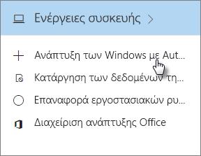 """Στην κάρτα """"Ενέργειες συσκευής"""", επιλέξτε """"Ανάπτυξη των Windows με Autopilot""""."""