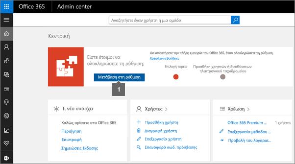 """Κάντε κλικ στην επιλογή """"Ρύθμιση"""" στη σελίδα διαχείρισης του Office 365"""