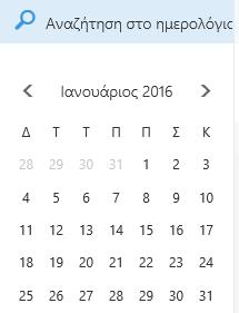 Πλαίσιο αναζήτησης του ημερολογίου