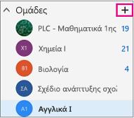 """Αριστερό παράθυρο περιήγησης στο Outlook στο web με επισημασμένο το κουμπί """"Δημιουργία"""""""