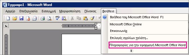 Βοήθεια > Πληροφορίες για το Microsoft Office Word στο Word 2003