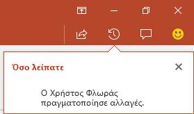 Το PowerPoint για το Office 365 σάς δείχνει ποιος έκανε αλλαγές στο κοινόχρηστο αρχείο σας ενώ λείπατε