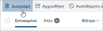 """Στιγμιότυπο οθόνης του κουμπιού """"Διαγραφή"""""""
