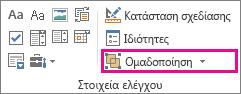 κουμπί ομάδας λειτουργίας προγραμματιστή