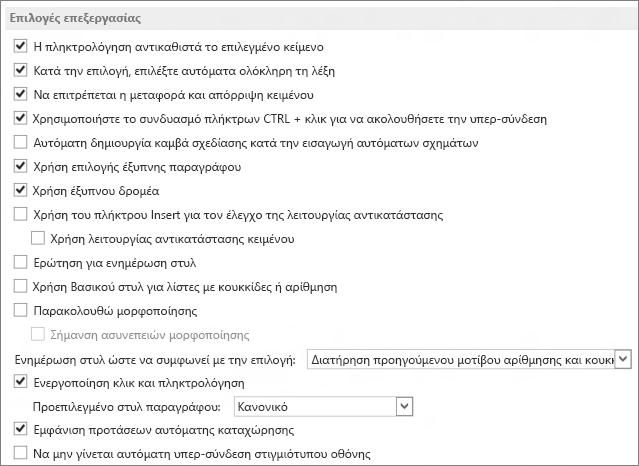 Επιλογές επεξεργασίας στο Word 2013