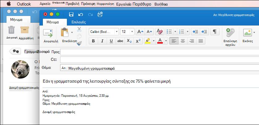 Μέγεθος γραμματοσειράς του Outlook για Mac