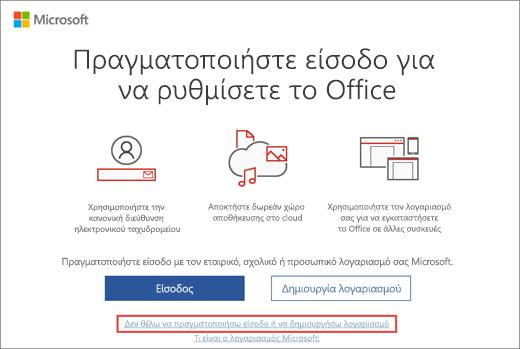 Εμφανίζει τον σύνδεσμο στον οποίο μπορείτε να κάνετε κλικ για να εισάγετε τον αριθμό-κλειδί προϊόντος για το πρόγραμμα οικιακής χρήσης (HUP) της Microsoft