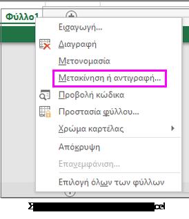 Επιλογή αντιγραφής φύλλου που είναι διαθέσιμη στην εφαρμογή υπολογιστή Excel