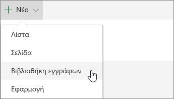 """Μενού """"Δημιουργία"""" στο SharePoint Online"""