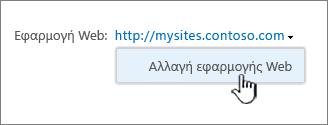 Αλλάξτε την επιλογή εφαρμογής web