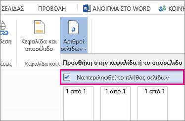 Εικόνα του πλαισίου ελέγχου για την επιλογή της συμπερίληψης του πλήθος των σελίδων στους αριθμούς σελίδας σε ένα έγγραφο (σελίδα X από Y).