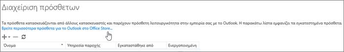 """Στιγμιότυπο οθόνης μιας ενότητας της σελίδας """"Διαχείριση πρόσθετων"""" όπου παρατίθενται τα εγκατεστημένα πρόσθετα καθώς και μια σύνδεση για την εύρεση περισσότερων πρόσθετων για το Outlook στο Office Store."""