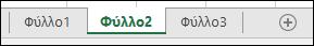 Εικόνα καρτελών φύλλου εργασίας του Excel