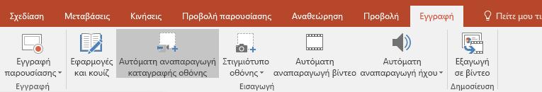 """Καρτέλα """"Εγγραφή"""" στην κορδέλα του PowerPoint 2016."""