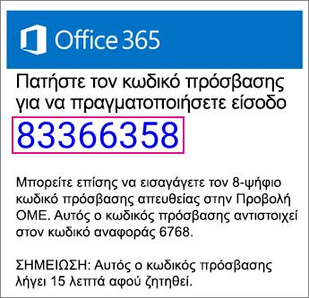 Ηλεκτρονικό ταχυδρομείο κωδικός πρόσβασης προβολή OME