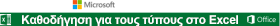 Εκπαιδευτής τύπων του Excel