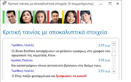 Στιγμιότυπο οθόνης παραθύρου του καναλιού συνομιλίας στο οποίο έχει προστεθεί μια νέα δημοσίευση με έντονη κόκκινη γραμματοσειρά και ένα εικονίδιο emoticon