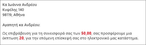 """Έγγραφο αποτελεσμάτων συγχώνευσης που αναφέρει """"η συνεισφορά σας των 50,00 €"""" και """"σας προσφέρουμε έκπτωση 20%""""."""