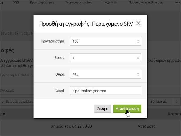 Cloudflare-BP-ρύθμιση παραμέτρων-5-6