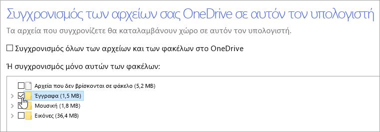 Στιγμιότυπο οθόνης που εμφανίζει το παράθυρο διαλόγου 'Συγχρονίζετε τα αρχεία του OneDrive σε αυτόν τον Υπολογιστή'.